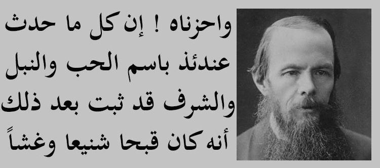 اقوال وعبارات قالها الروائي فيودور دوستويفسكي Feodor Dostoevsky حكم و أقوال Math Math Equations Arabic Calligraphy