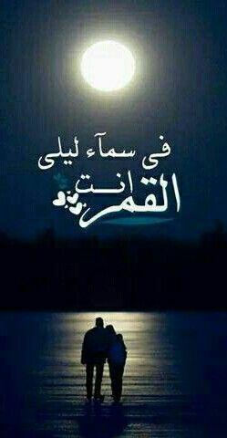 القمر أنتى Night Skies Arabic Love Quotes Cool Words