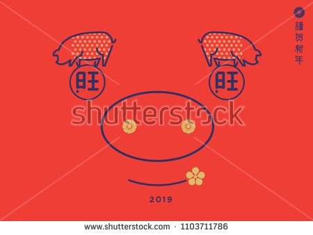 year of pig 2019 invitation card chinese new year 2019