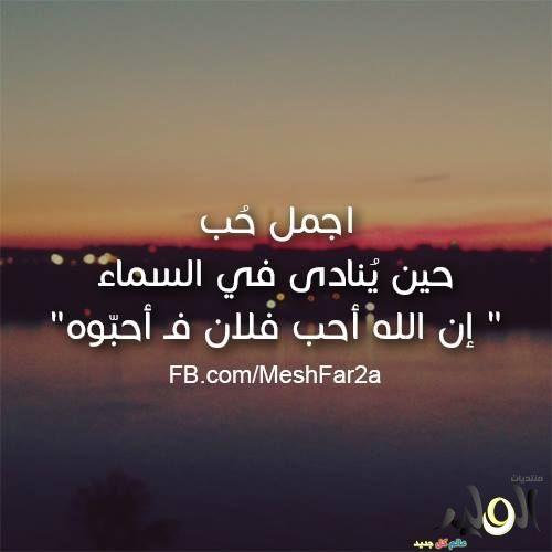 اجمل بوستات الفيس بوك اجمل بوستات دينية للفيس بوك Quotes Islam Blog Posts