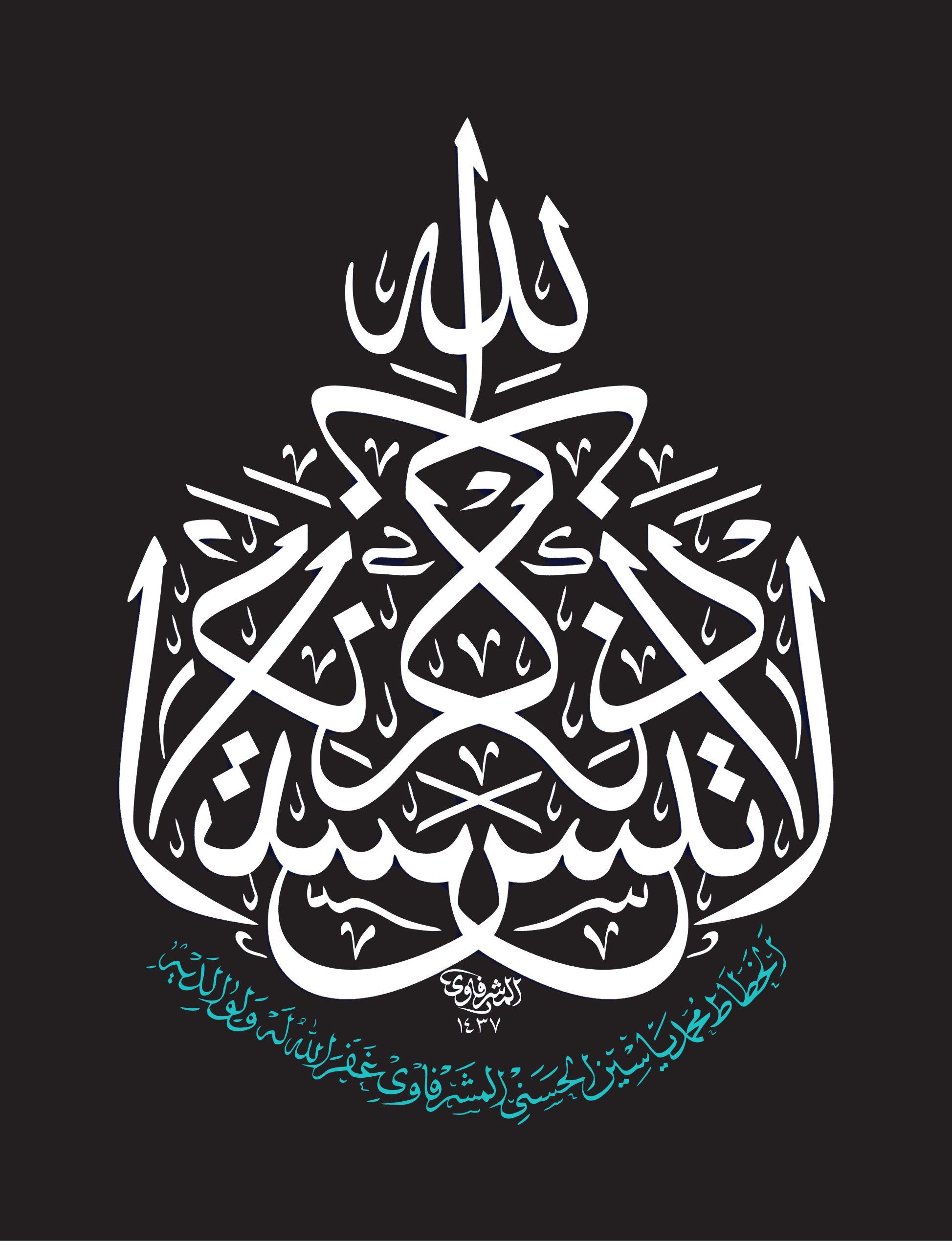 لاتنس ذكر الله الخطاط محمد الحسني المشرفاوي Calligraphy Art Islamic Art Calligraphy