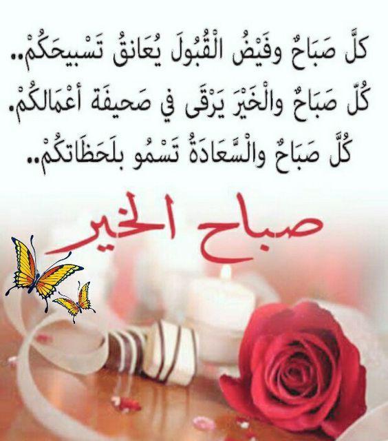 همسات صباحيه همسات صباحيه دافئه مجلة رجيم Good Morning Messages Good Evening Messages Morning Prayer Quotes