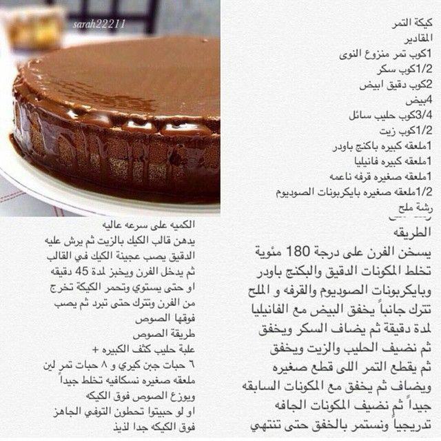 كيكة التمر بالتوفي هشه ولذييييذه Yummy Food Dessert Cooking Recipes Desserts Food Videos Desserts
