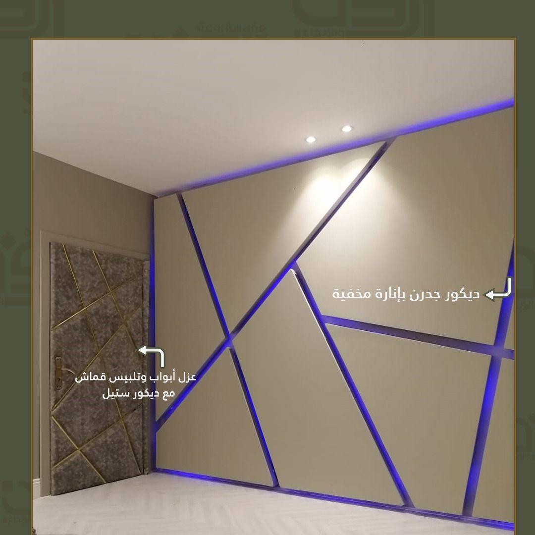 ديكورات مضيئة ديكورات جبسية بالرياض 2020 Home Decor Decals Home Home Decor