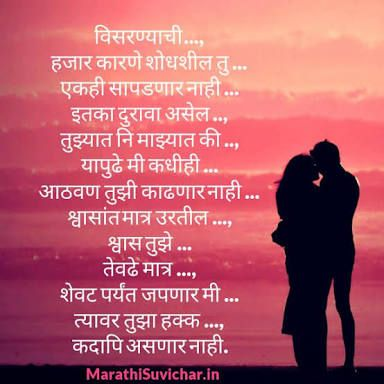Image Result For Marathi Kavita On Love For Boyfriend Munja