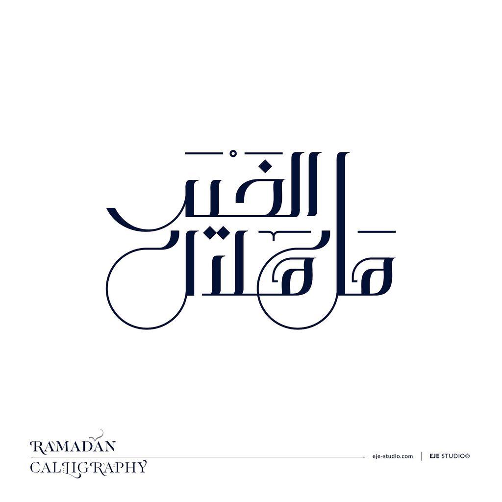 Ramadan Kareem Modern Calligraphy مخطوطة رمضان كريم Islamic Calligraphy Ramadan Ramadan Kareem