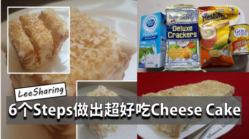 只需6个Steps就能做出超好吃Chee...