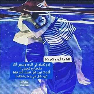 كلام عالجرح Funny Arabic Quotes Words Quotes Sweet Words