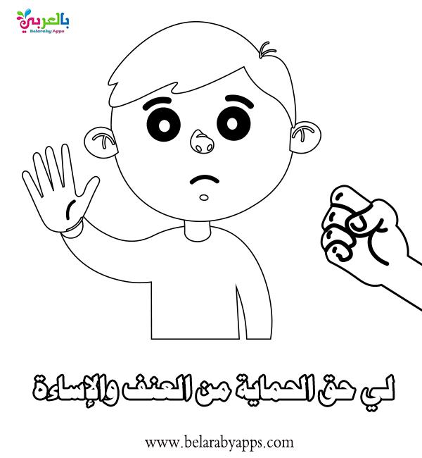 رسومات للتلوين عن حقوق الطفل يوم الطفل العالمي بالعربي نتعلم Alphabet Activities Kindergarten Alphabet Activities Activities