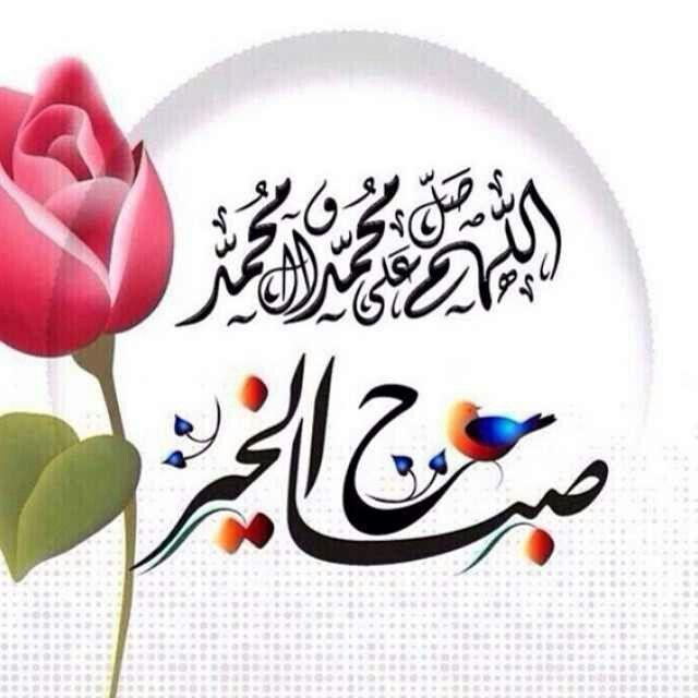 اللهم صل على محمد وآل محمد صباح الخير Morning Texts Good Morning Images Download Good Morning Images