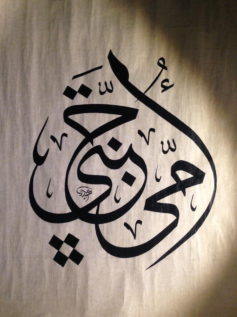 بدر الجفن On Twitter Islamic Art Calligraphy Islamic Caligraphy Art Calligraphy Design