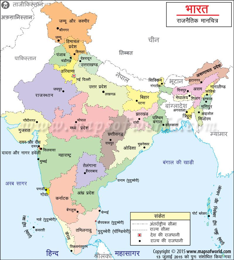 India Map in Hindi | India map, Map, World political map on india map hinduism, india map english, india map history, india map urdu, india map maharashtra, india map rajasthan, india map punjabi, india map delhi, india map states and rivers, india map mumbai, india map bangla, india map state names, india cities map, india map asia, india map art, india map in tamil, india map indo-gangetic plain, india map nepal, india map geography, india map gujarat,
