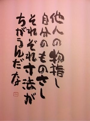 他人の物指し 自分のものさし それぞれ寸法がちがうんだな | Japanese ...