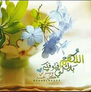 اللهم بارك لي في وقتي Wise Words Quotes Islamic Inspirational Quotes Best Short Quotes