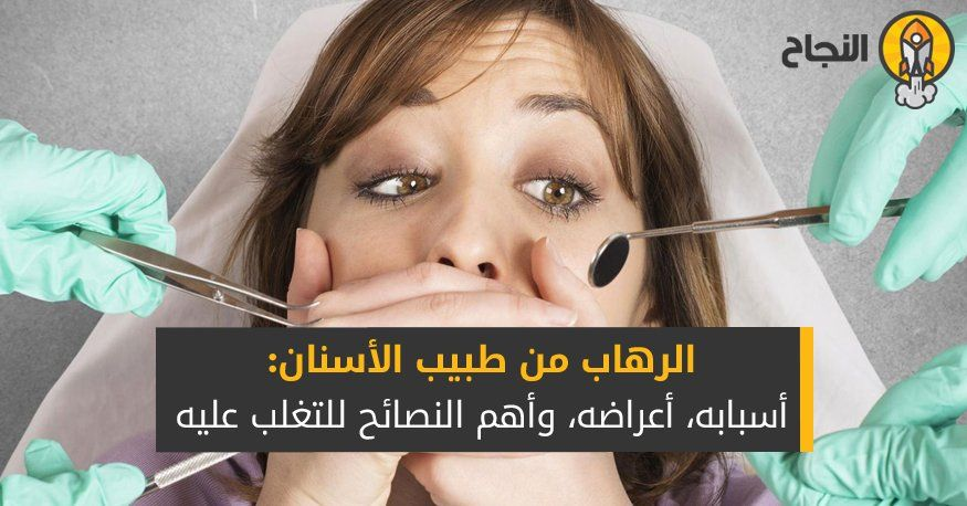 الرهاب من طبيب الأسنان أسبابه أعراضه وأهم النصائح للتغلب عليه In 2021 Incoming Call Screenshot Incoming Call
