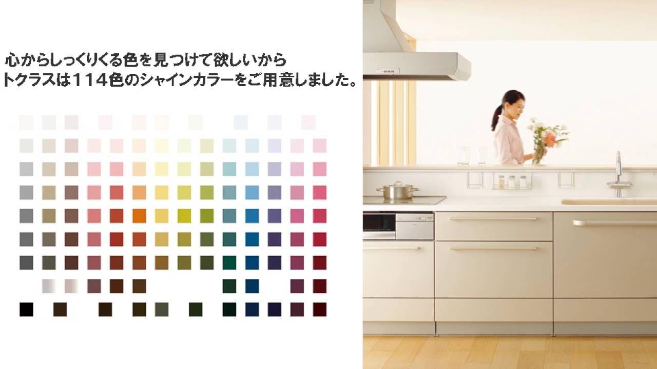 114色の扉色から選べるシステムキッチン システムキッチン トクラス 色