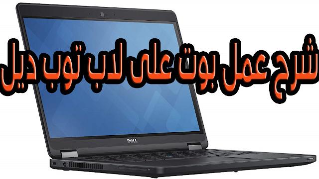 مدونة سلامه تيوب شرح عمل بوت على لاب توب Dell Latitude E5450 2020 Electronic Products Dell Latitude Electronics