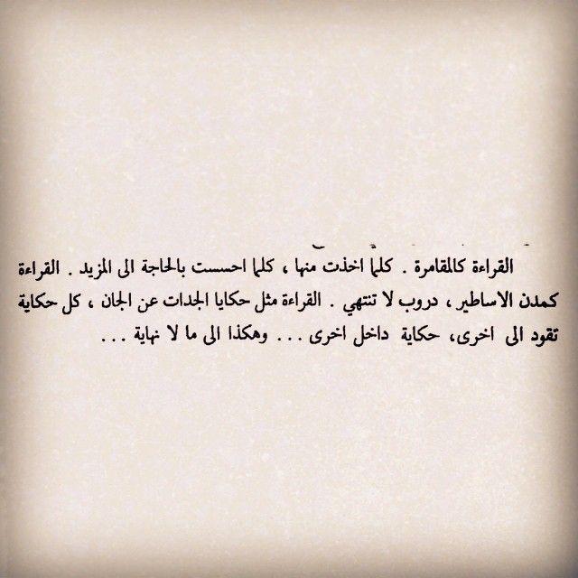 Abdullah 1395 S Photo On Instagramwidget Book Quotes Photo Quotes Words