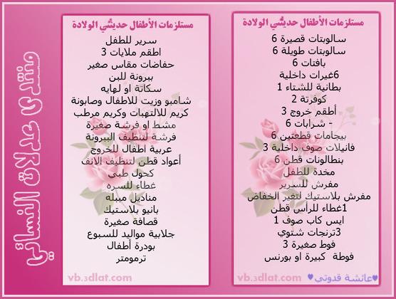 مستلزمات حديثي الولادة 2018 الطفل شهور احتياجات المولود 3dlat Com 1393760526 Modest Wedding Baby Bullet Journal
