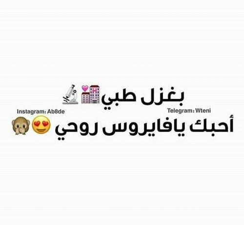 Pin By Amina Alyan On مسجات Words Arabic Love Quotes Quotations