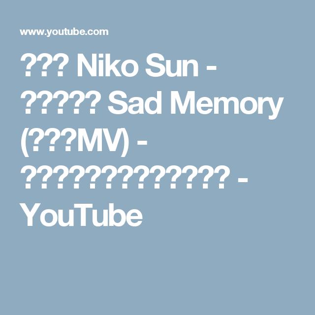 孫子涵 Niko Sun - 回憶那麼傷 Sad Memory (官方版MV) -  電視劇《羋月傳》片頭片尾曲 - YouTube
