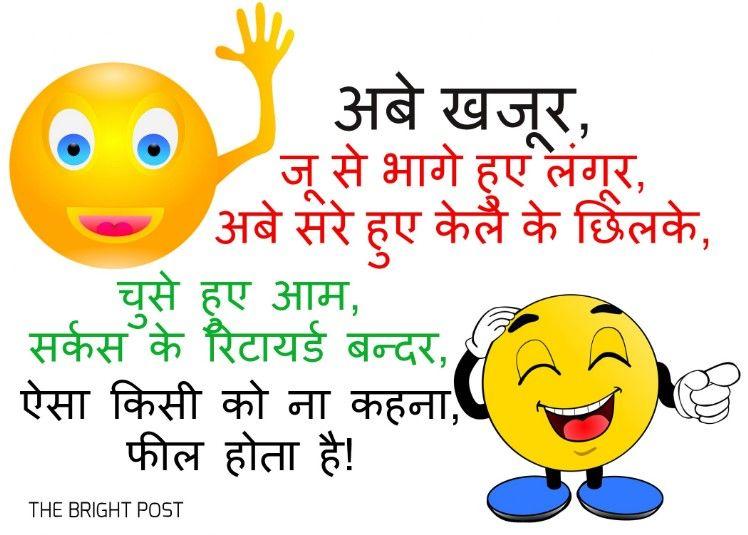 April fool jokes hindi images Best April Fool Jokes Hindi image collection - fo