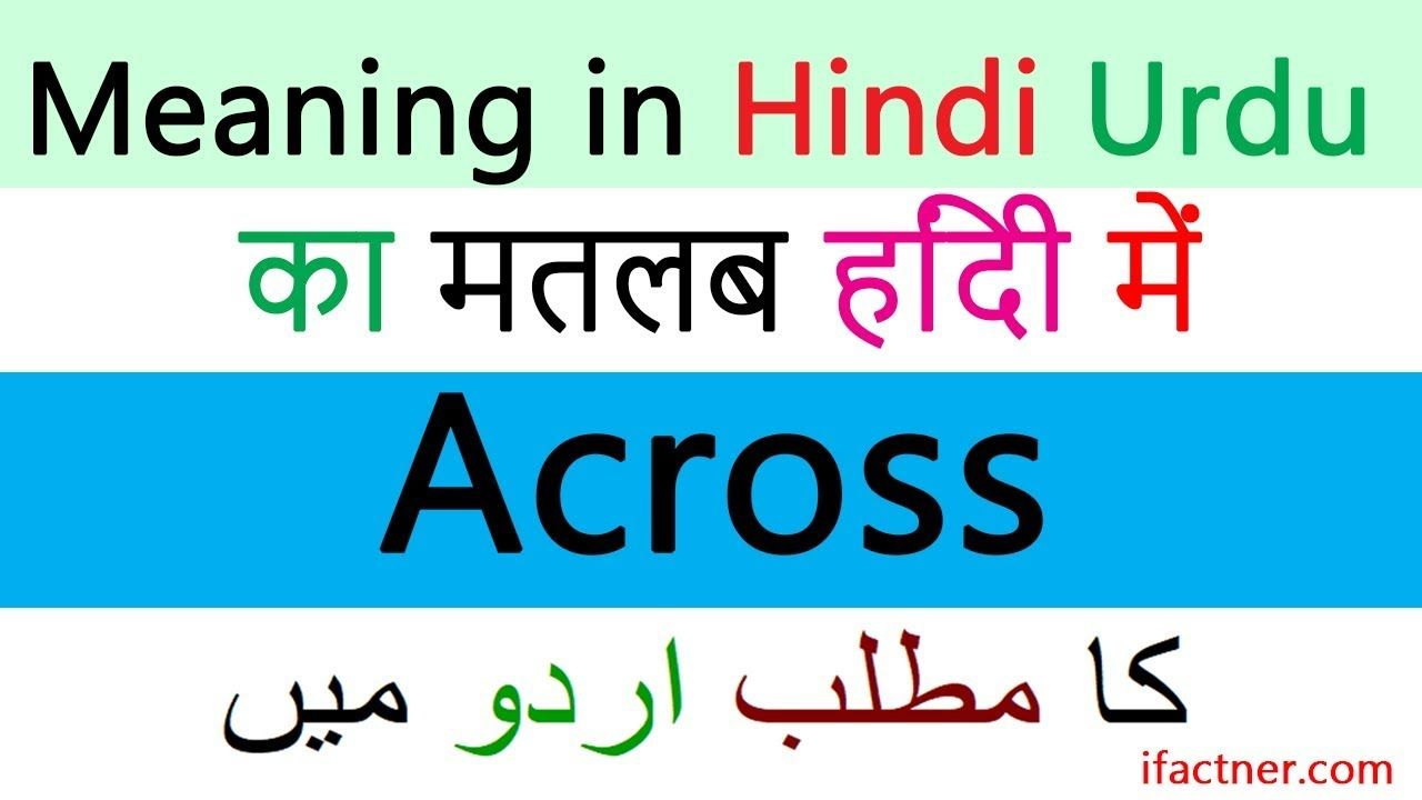 Double-click any word to view its Urdu meaning, further clicking the Urdu  word opens complete definition of the word.