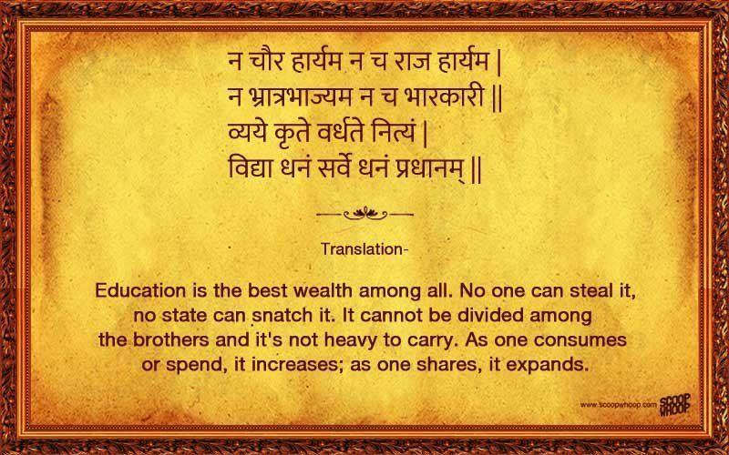 Sanskrit Of The Vedas Vs Modern Sanskrit: 25 Sanskrit Shlokas That Help Understand The Deeper