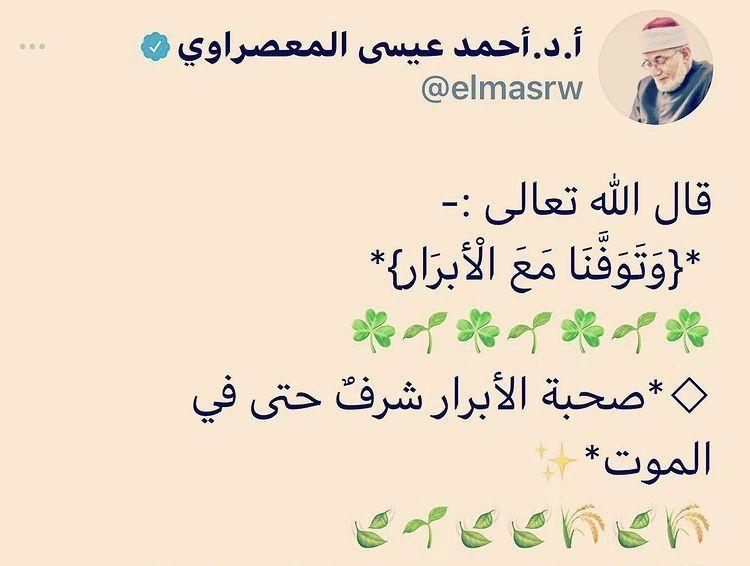 صحبة الخير حتي عند الموت Islamic Messages Islam Quran Messages