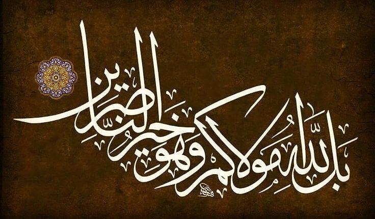 ١٢ اللهم أنت الله لا إله إلا أنت وحدك لا شريك لك ربنا أفرغ علينا صبرا وثبت أقدامنا وانصرنا على القوم ال Islamic Art Islamic Calligraphy Arabic Calligraphy Art