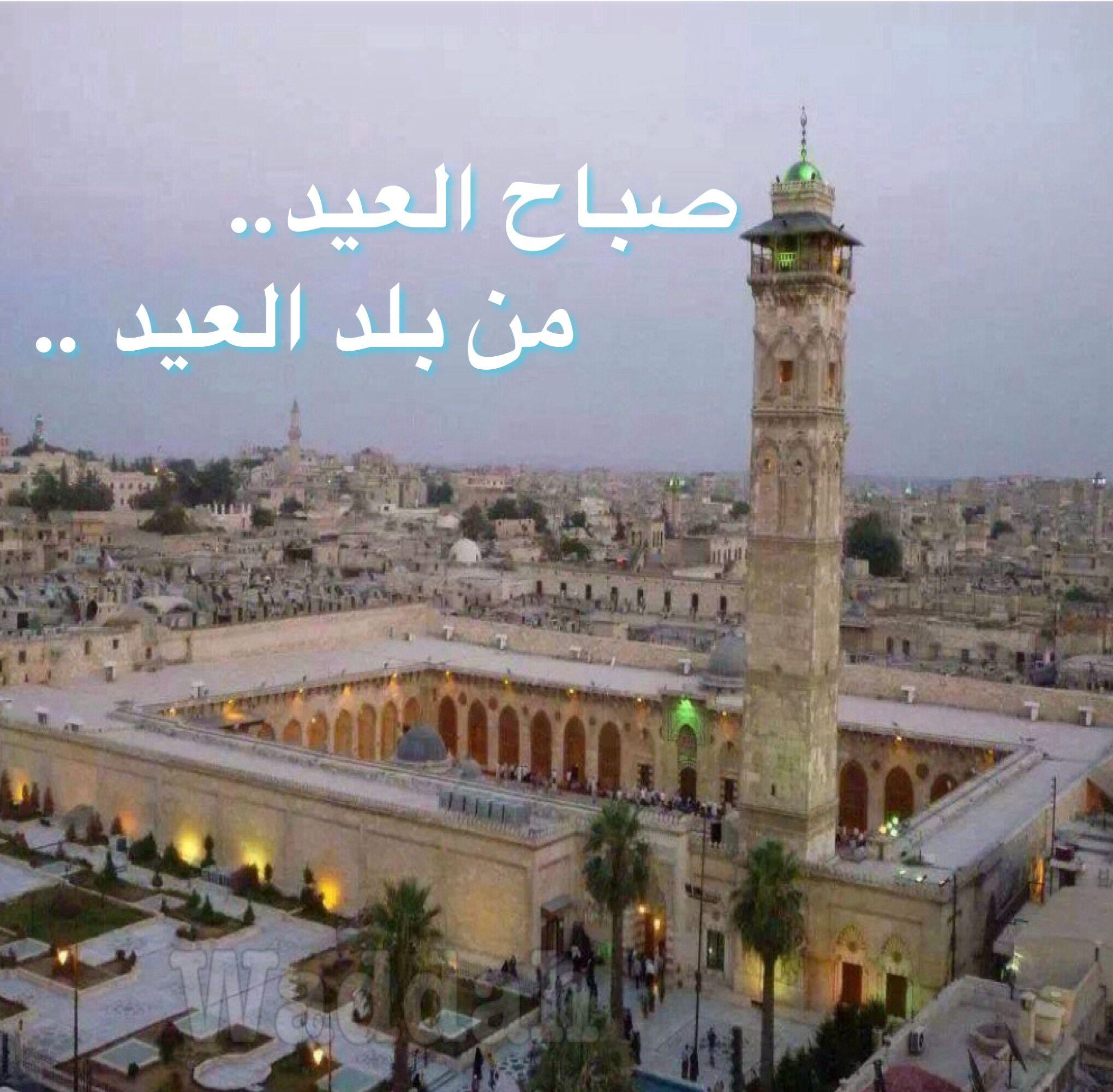 مع صباح اليوم الأول من عيد الفطر السعيد أدعو الله أن تملأ السعادة قلوبكم وتغمر الفرحة بيوتكم ويعود الأمان لع Grand Mosque Paris Skyline Taj Mahal
