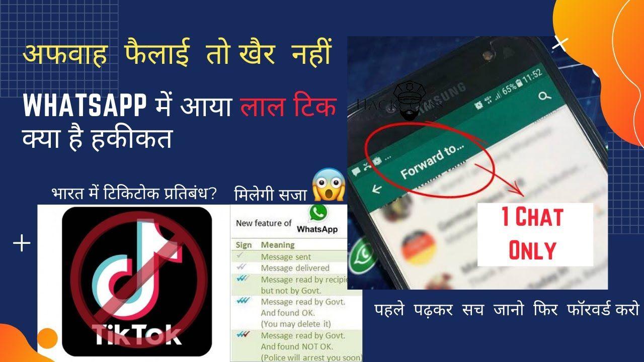 Spreading Rumors On Social Media Legal Action On Users Tiktok India B Spreading Rumors Social Media Rumor
