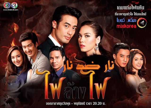 مسلسل Fai Lang Fai نار ضد نار الحلقة 4 Thai Drama Movie Posters Drama