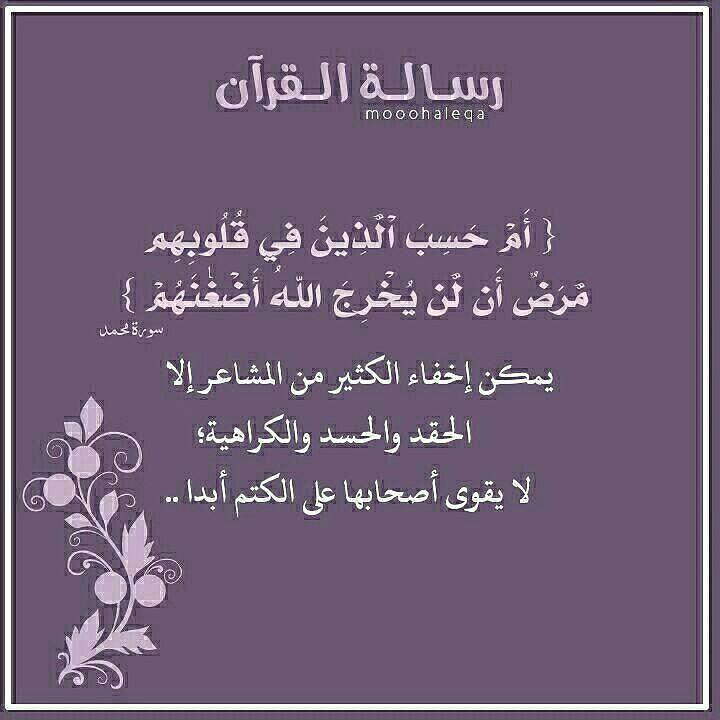 رسالة القرآن Quran Verses Islamic Quotes Quran Words Quotes