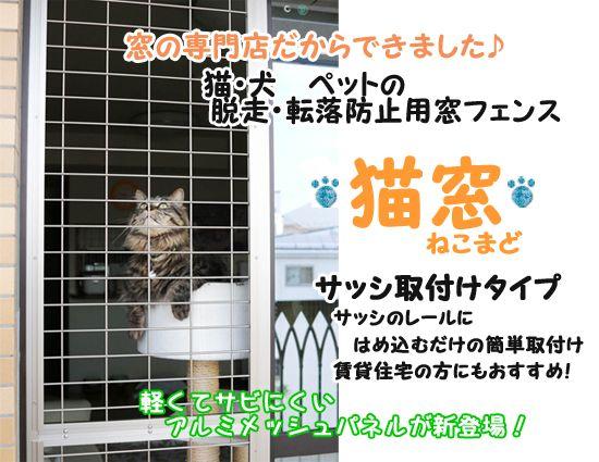 猫の窓からの脱走防止 転落防止に ペット用窓フェンス 猫窓にアルミメッシュパネルが新登場 猫 窓 スペースキャット 猫
