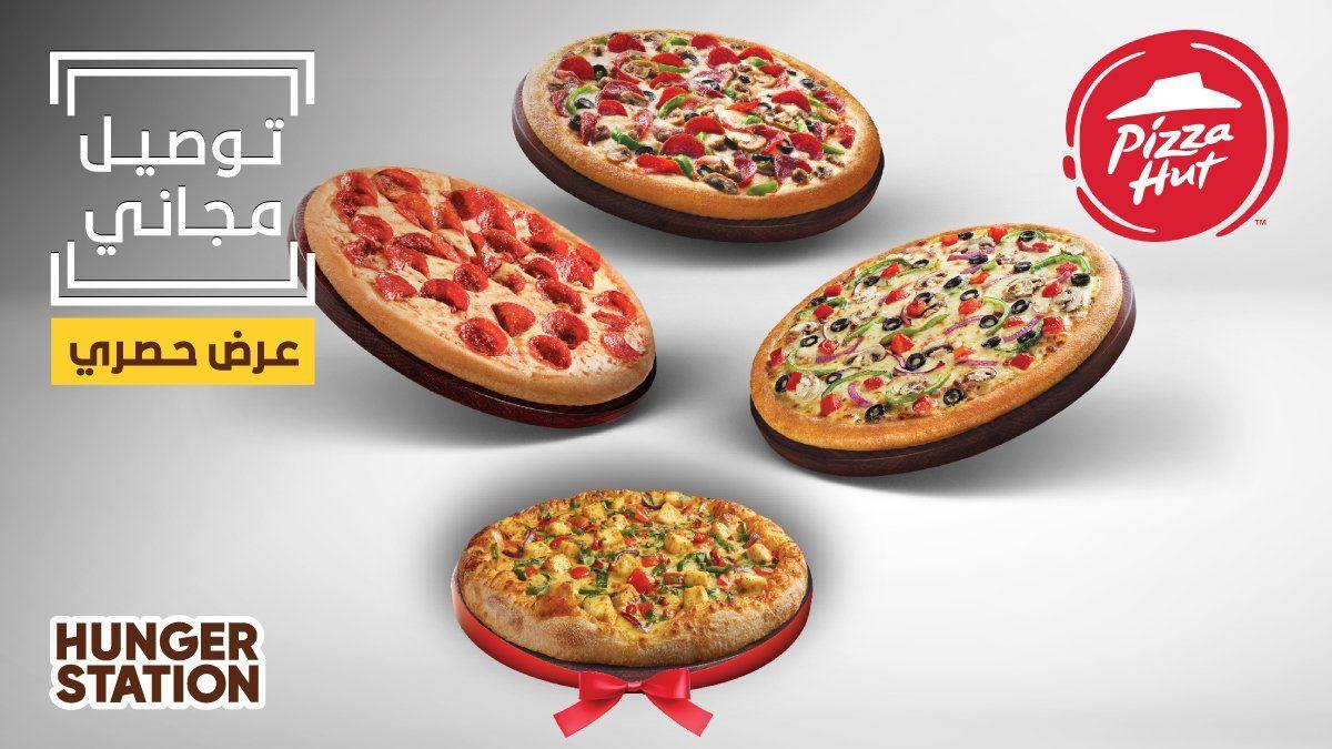 يبي لها بيتزا اطلب من بيتزاهت و هنقرستيشن مضبطك بالتوصيل المجاني ولا تنسى تستخدم كود سهران اللي يرجع 30 من قيمة طلبك Pizza Hut Baby Shop Pizza