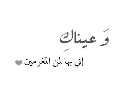 و تكاد تكون العيون بطلة حكايات الحب الأولى Words Quotes Romantic Quotes Arabic Love Quotes