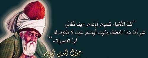 كل الأشياء تصبح أوضح حين تفسر جلال الدين الرومي Sufi Quotes Photo Quotes Poetry Words