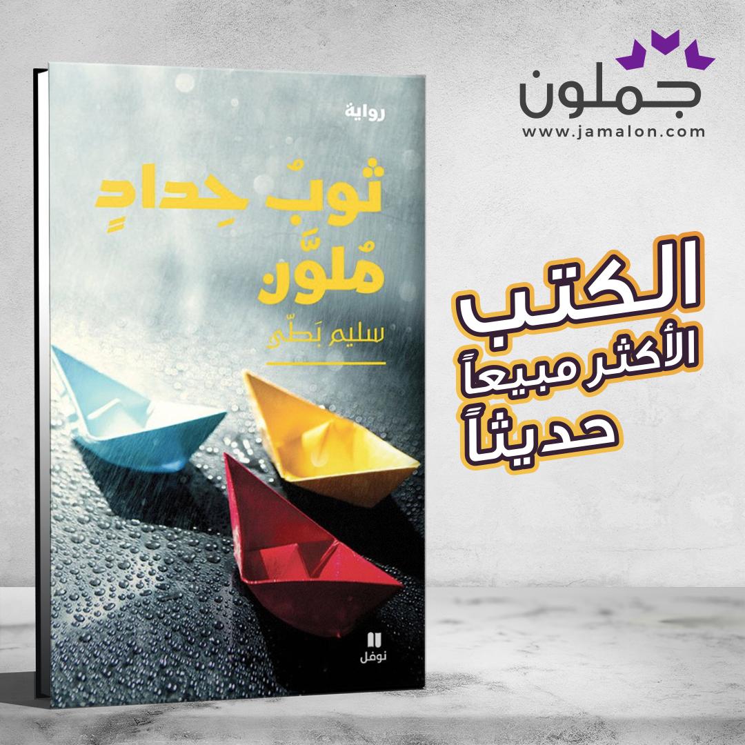 رواية ثوب حداد ملو ن Books Book Cover Uji