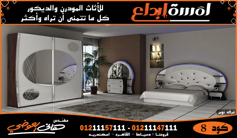 اثاث مودرن غرف نوم راقية Modern Furniture In 2021