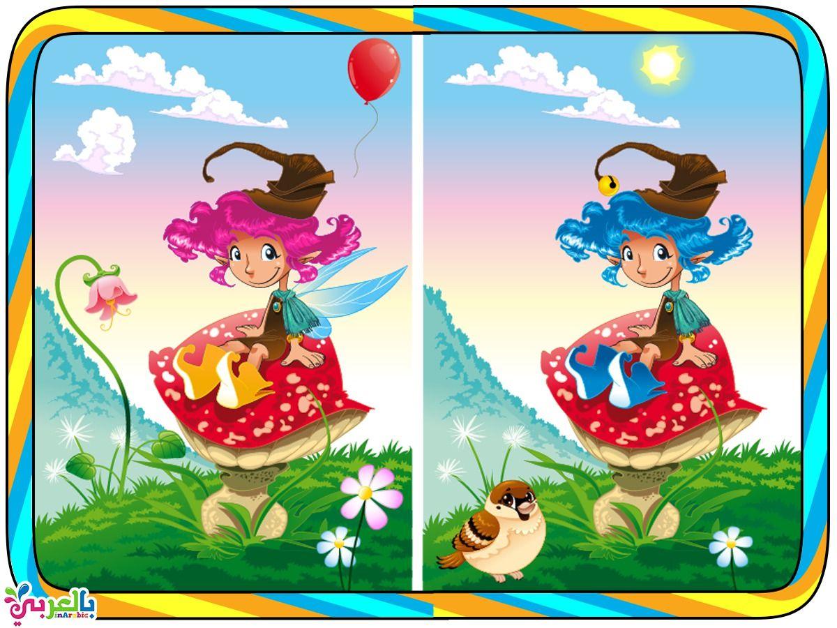 لعبة الاختلافات للاطفال بالصور العاب اطفال تعليمية لتنمية مهارة قوة الملاحظة لدى الطفل Cartoon Illustration Free Illustrations Illustration