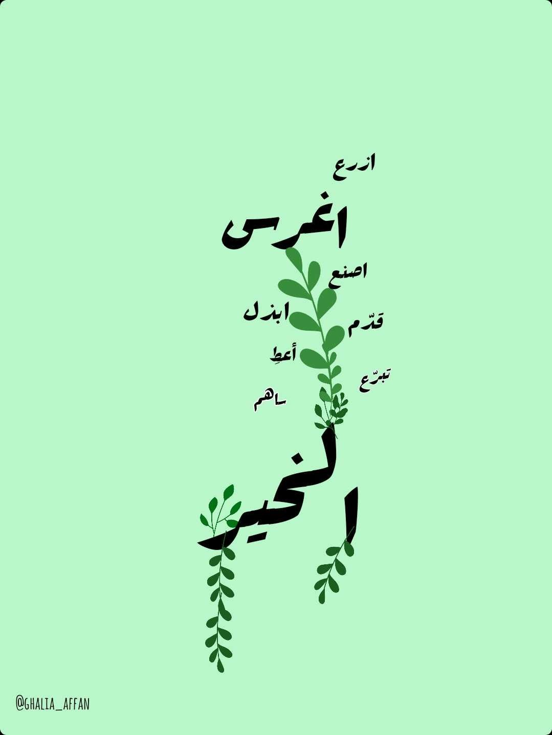 للصبر حدود Wisdom Quotes Life Wisdom Quotes Arabic Quotes