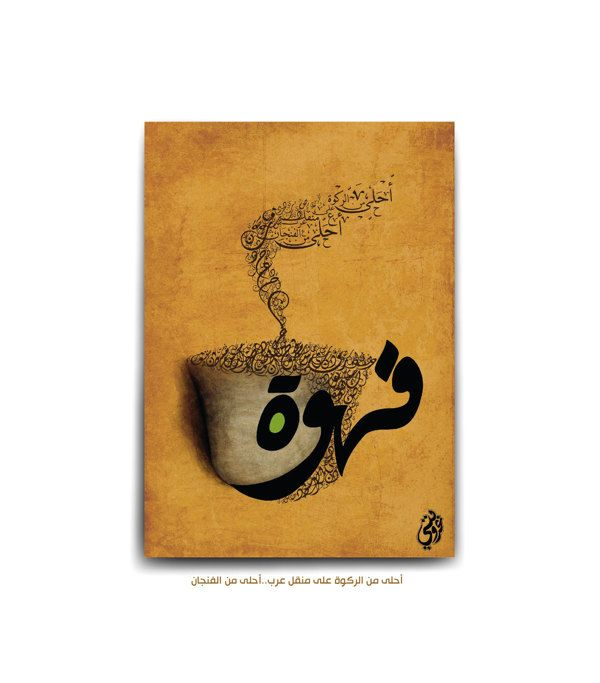 صباح الفل Islamic Art Calligraphy Arabic Art Islamic Art