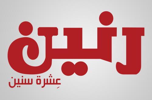 عروض رنين اليوم الثلاثاء 14 ابريل 2020 مهرجان 99 جنيه ادوات منزلية اجهزة In 2020