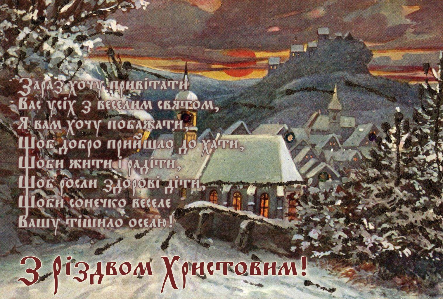 это можно рождественские поздравления по украински планировании ремонта ванной