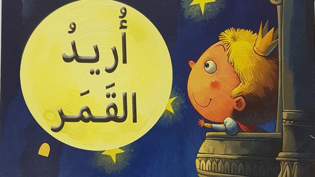 أريد القمر Stories For Kids Kids Painting