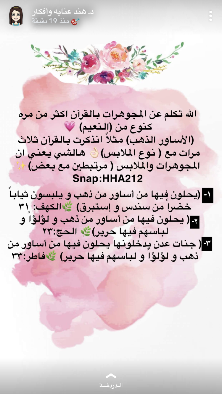 Pin By Dimajasem On Aseel Marriage Life Life Habits Life Rules