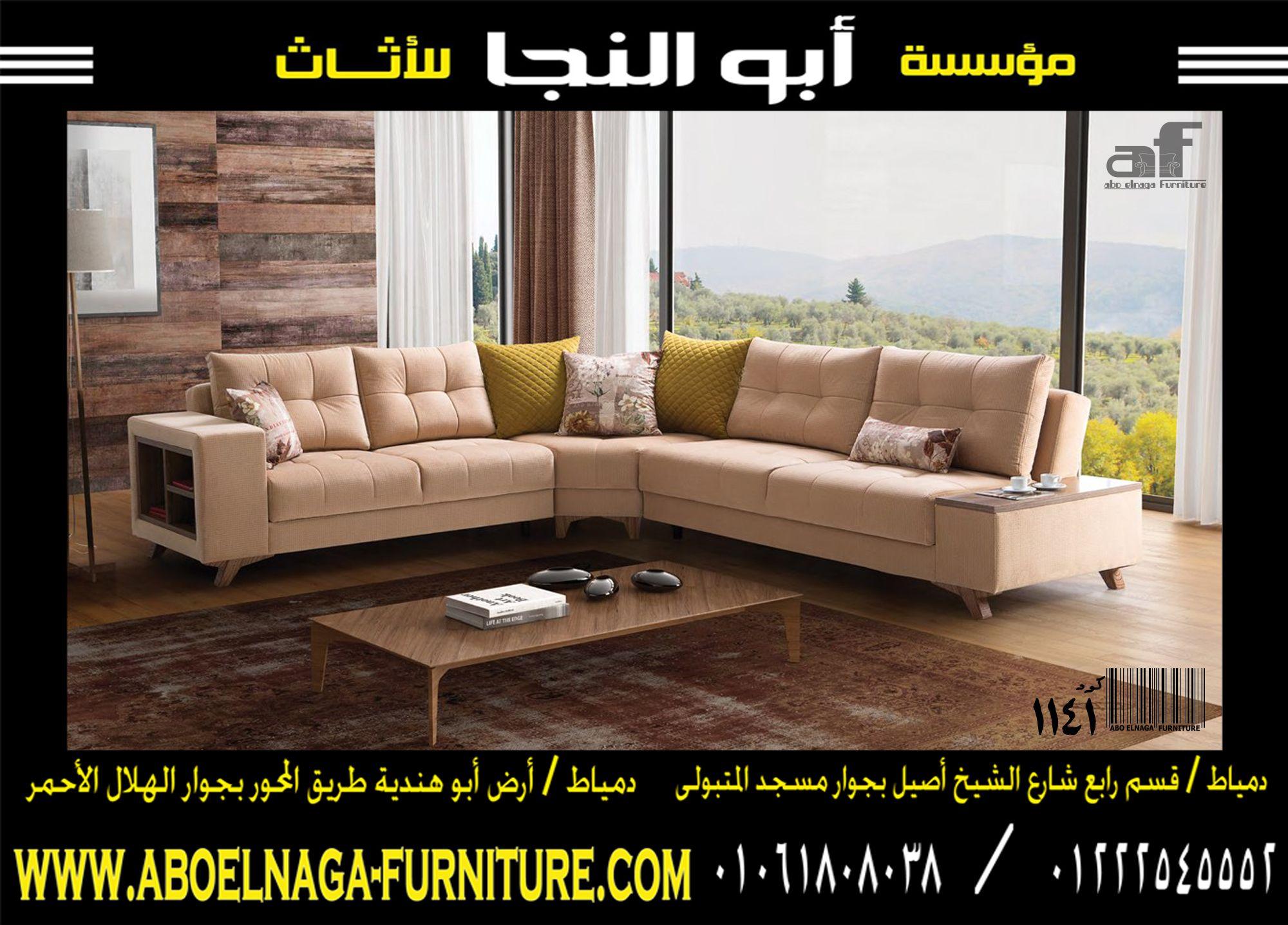 الأن بأمكانك تنفيذ صورة أى موديل يعجبك أنتريه أو صالون أو ركنه تقدر تشرفنا بالزيارة و مششاهدة جميع من Outdoor Sectional Sofa Sectional Sofa Outdoor Decor
