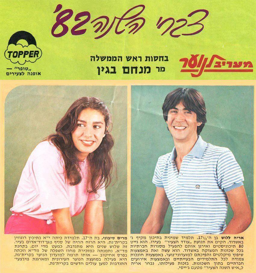 צברי השנה 1982 מרים סיבוני מקרית גת Baseball cards, Onan