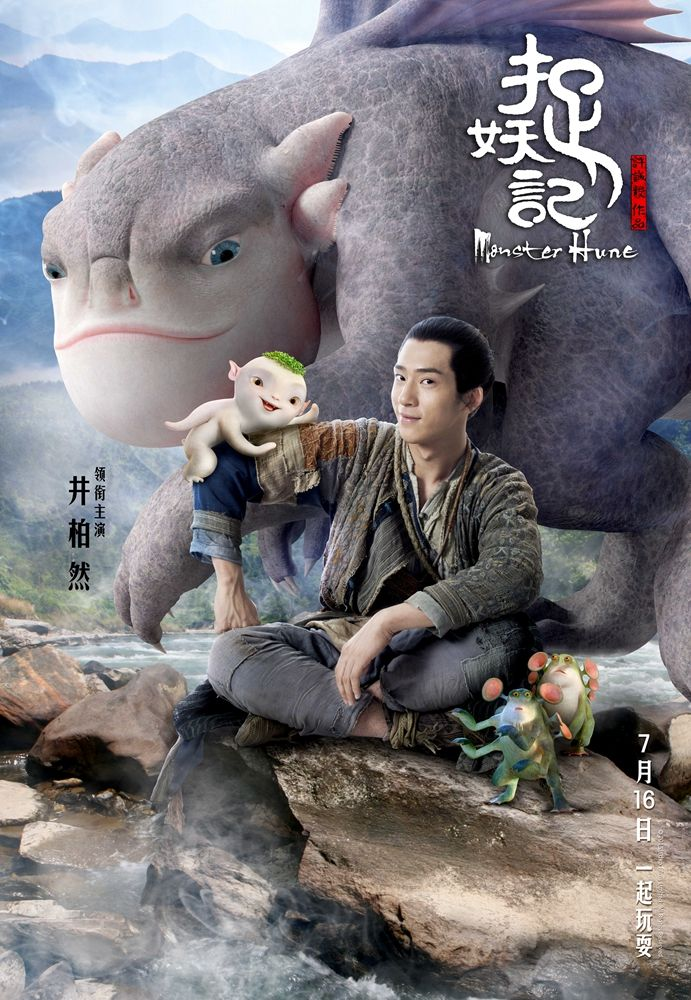 Pin by jie wang on 00 Monster hunt, Full movies, Movie
